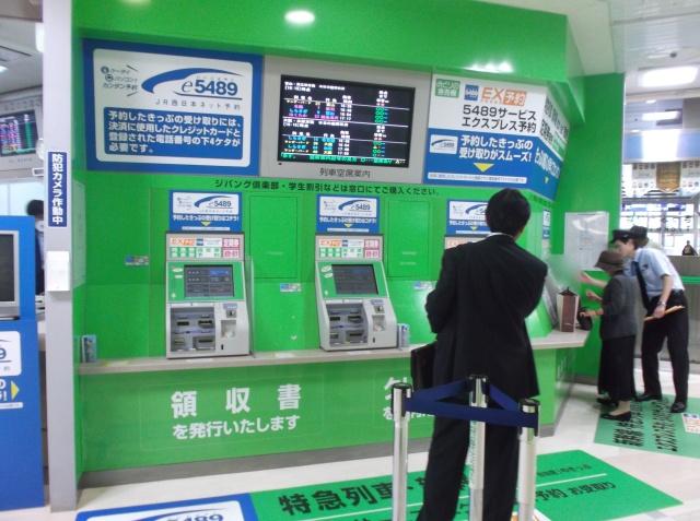Mesin penjual tiket kereta api di satsiun Kanigawa